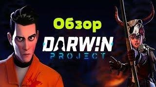 Darwin Project ►ОБЗОР ИГРЫ   by Boroda Game