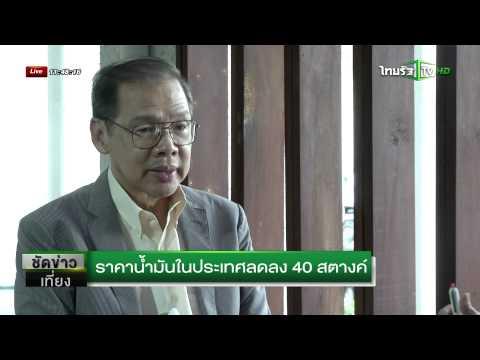 วันนี้ลุ้นราคาน้ำมันลดลง50สต. | 25-08-58 | ชัดข่าวเที่ยง | ThairathTV