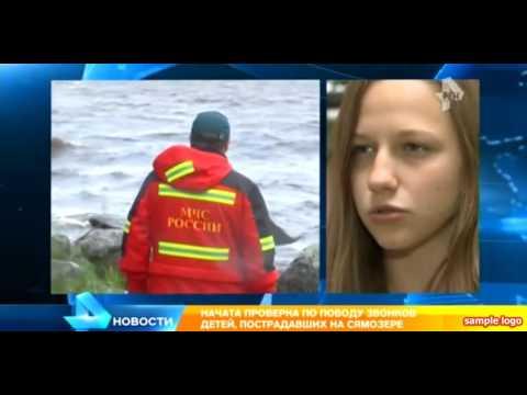 сегодня хоронят детей из Карелии и новые сведенье о трагедии озеро   в  Карелии