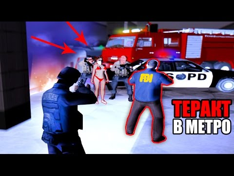 GTA / Grand Theft Auto: San Andreas MultiPlayer [