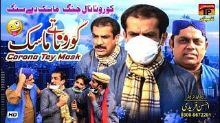 Corona Te Mask | Akram Nizami | TP Comedy