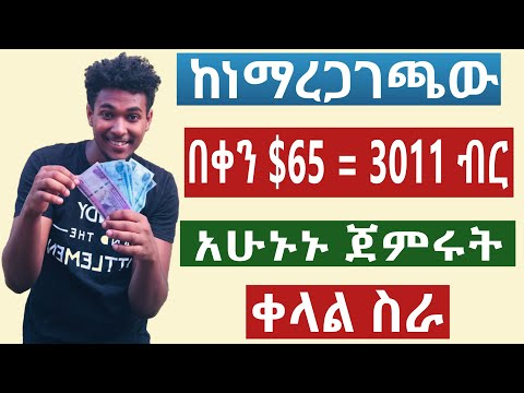 How To Work Online In Ethiopia 2021   Make Money Online In Ethiopia 2021 ( Dropship )