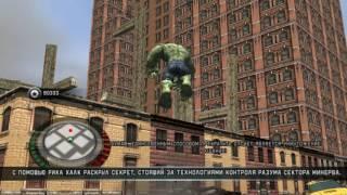 Прохождение игры Невероятный Халк/The Incredible Hulk часть 8
