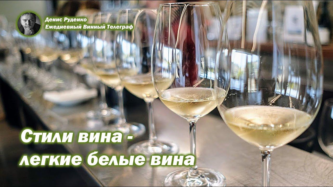 Стили вина - легкие белые вина