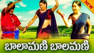 Super Hit Folk Songs - Balamani Balamani | Janapada Geethalu | Folk Video Songs