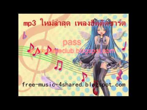 free mp3 4shared โหลดเพลงฟรี ฟรี mp3