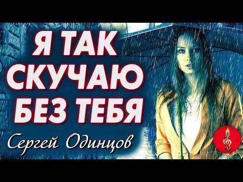 Сергей Одинцов   Я так скучаю без тебя