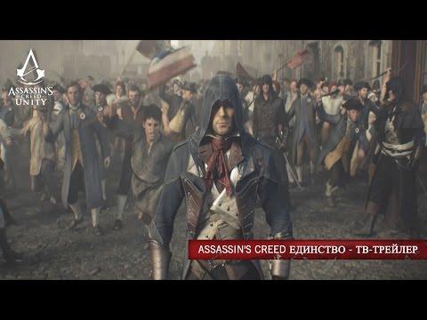 Полнометражный Assassins Creed Unity HD игрофильм/full assassins creed unity