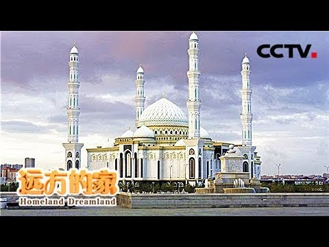 《远方的家》 20180323 一带一路(324)哈萨克斯坦 中亚腹地的未来之城   CCTV中文国际