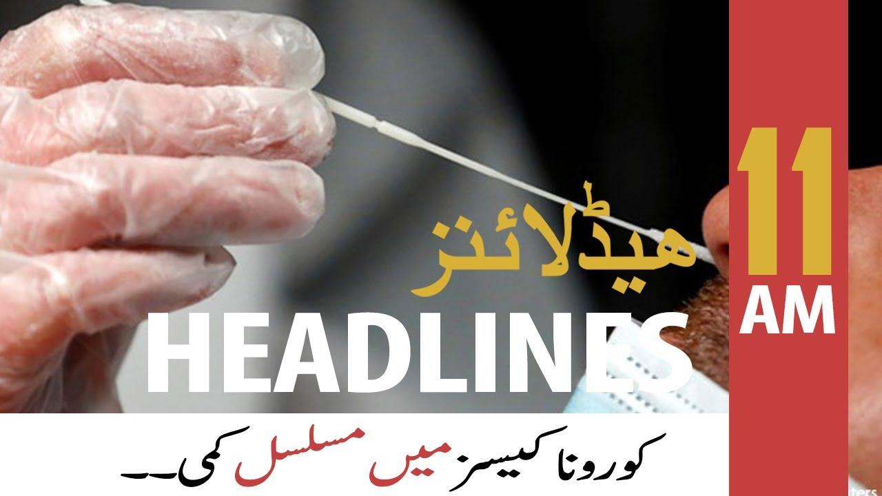 ARY NEWS HEADLINES | 11 AM | 15th JUNE 2021
