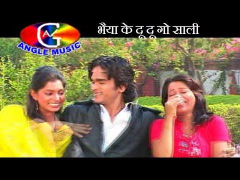 भैया के दू दू गो साली  Pawan Raja | Pawan Singh |  Angle Music