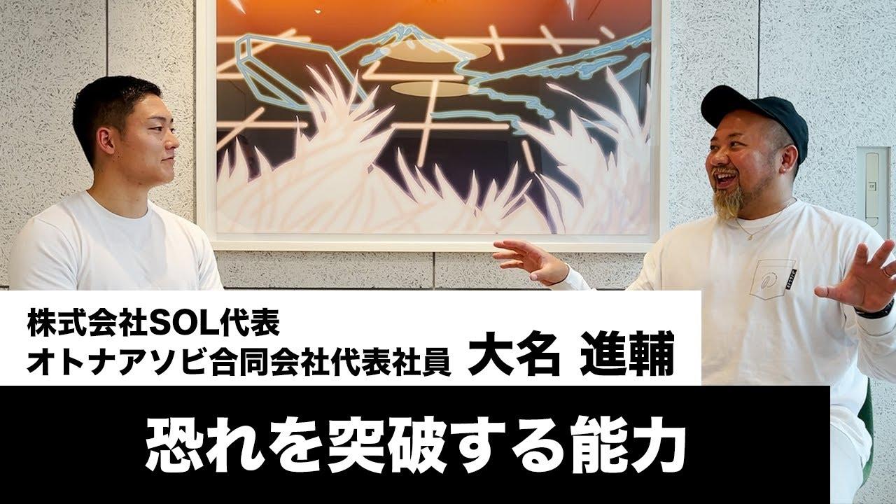 【コーチング クライアント対談④]オトナアソビ合同会社代表 大名進輔