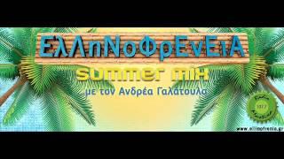 Ελληνοφρένεια Summer Mix by Ανδρέας Γαλάτουλας Teaser 2015