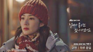 [MV] 규현 - '하루 종일' 〈날씨가 좋으면 찾아가겠어요(weatherfine)〉 OST Part.3 ♪