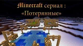 сериал Потерянные №6 - minecraft