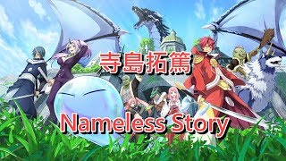 Download lagu 【關於我轉生成為史萊姆這檔事/転生したらスライムだった件】 OP1 「Nameless Story」