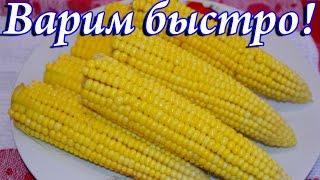 Как варить кукурузу.  Сколько варить кукурузу