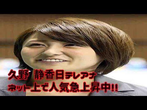 久野 静香日テレアナ(愛知出身・法政大学卒)歯並びがきれい ...