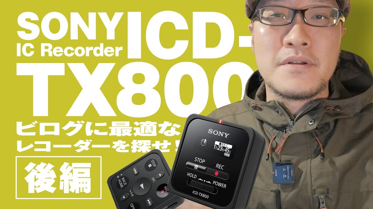 Sony Icd Tx800 Youtube Ultra Compact Digital Voice Recorder