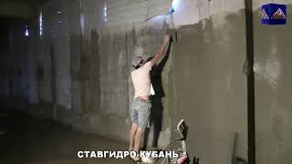 видео Гидроизоляция в Краснодаре
