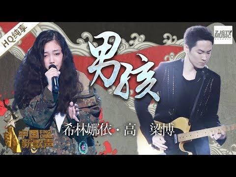 【纯享版】 梁博 希林娜依高《男孩》 《中国新歌声2》第10期 SING!CHINA S2 EP.10 20170915 [浙江卫视官方HD]