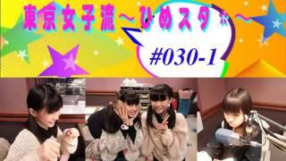 2012/11/18 NACK5「東京女子流~ひめスタ*」 トークのみ.
