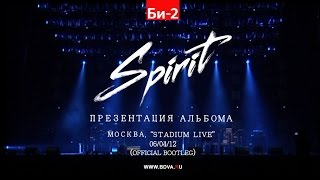 Би-2 в Stadium Live. Презентация альбома Spirit