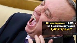 ВСЯ ПРАВДА о чиновниках РФ ! Истоки пенсионной рефрмы