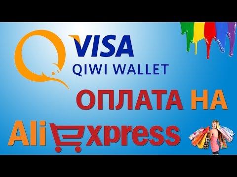 Как купить на Aliexpress с Qiwi кошелька (2016-2017) 🔴