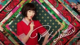 ミュージカル『アメリ』 <東京公演> 2018年5月18日(金)~6月3日(日...