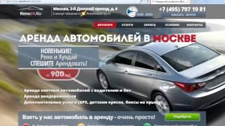 Недорогая Аренда и Прокат автомобилей  в Москве / WWW.RENO24.RU /