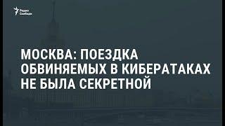 """Лавров: поездка российских """"специалистов"""" в Гаагу не была тайной / Новости"""