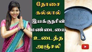 இயக்குநரின் மண்டையை தோசை கல்லால் உடைத்த நடிகை அஞ்சலி - Anjali | Jai