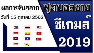ผลการจับสลากแบ่งสาย ทีมชาติไทย ใน ฟุตบอลชาย ซีเกมส์ 2019 ที่ ประเทศฟิลิปปินส์เป็นเจ้าภาพ