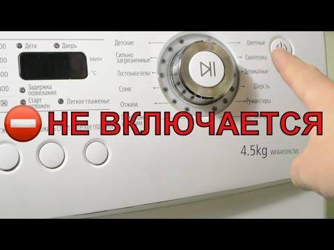 Если стиральная машина не включается SAMSUNG