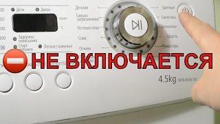 видео Почему не работает стиральная машина