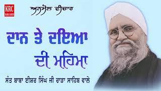 Daya And Daan - Sant Ishar JI Rara Sahib Wale/KRC