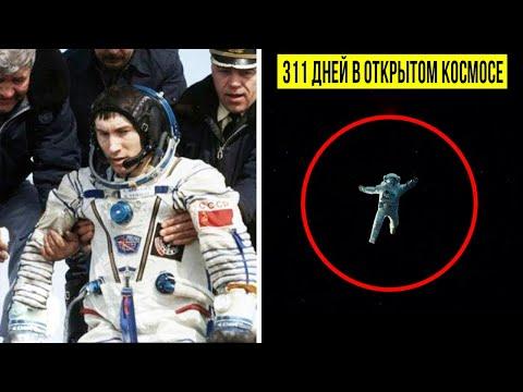 Он Потерялся в Открытом Космосе на 311 Дней и Вдруг...