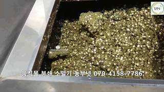 음식물쓰레기처리기 숙주나물 공장_그린넷