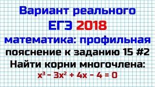 Решение кубического уравнения | Деление многочлена на многочлен | Схема Горнера