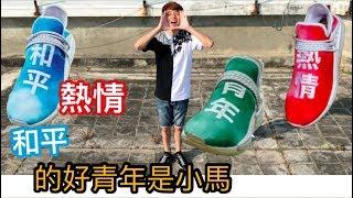 小馬是個熱情又愛好和平的青年!adidas x PHARRELL HUMAN RACE NMD china exclusive review