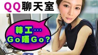 ♛[QQ聊天室]轉工...Go 唔 Go..