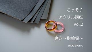 こっそりアクリル講座vol.2  磨き〜指輪編〜