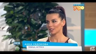 "Анна Седокова в программе ""Новое утро"" на НТВ"