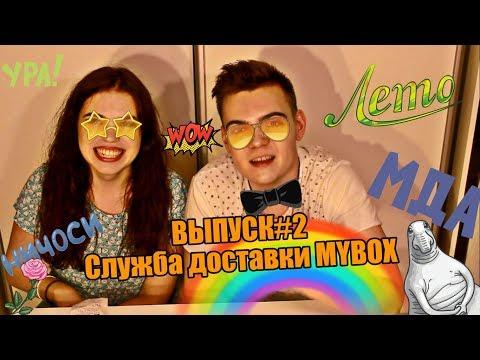 Проверка Потребителя #Выпуск 2 #MYBOX
