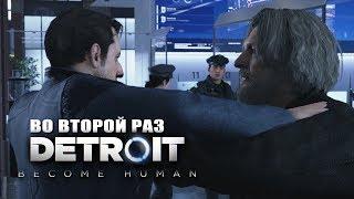 НАДЕРИ ВСЕМ ЖОПУ • Detroit: Become Human • #9