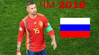 КАРЬЕРА ЗА СБОРНУЮ ИСПАНИИ В World Soccer Challenge 1 ПОПАЛИ В ГРУППУ СО СБОРНОЙ РОССИИ