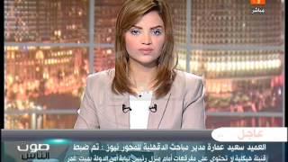 صوت الناس: عبدالرؤوف الريدي: زيارة أوباما  للسعودية تأتي نتيجة لغضب السعودية من تقارب إيران وأمريكا