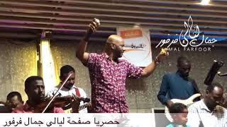 جمال فرفور |الجدية || حفلات ليالي جمال فرفور Laialy Jamal Farfor || أغاني سودانية 2018