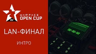 Warface Open Cup: Season XIV. Intro